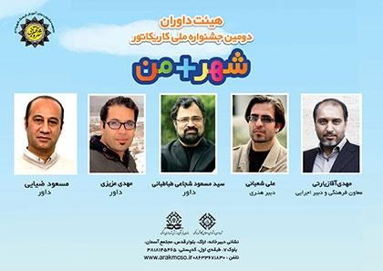 اعضای هیئت داوران جشنواره ملی کارتون شهر+من اراک معرفی شدند